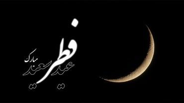 عید سعید فطر، عید بندگی و اخلاص خجسته باد