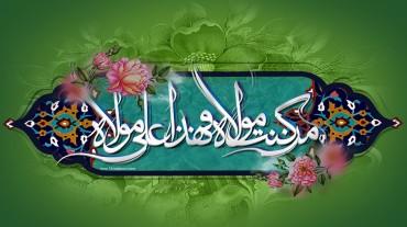 عید سعید غدیر خجسته باد