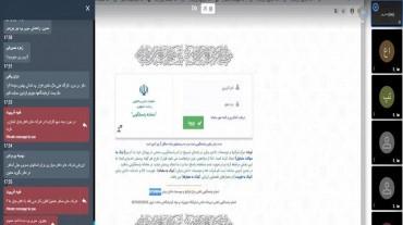 وبینار آشنایی با قوانین و حمایت های شرکت های دانش بنیان برگزار شد