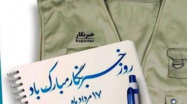 17 مرداد، روز خبرنگار مبارک باد