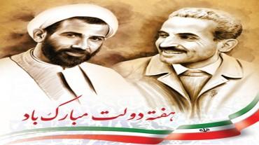 پیام تبریک رئیس پارک علم و فناوری  استان به مناسبت هفته دولت و روز کارمند