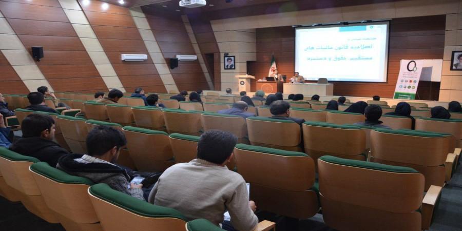 کارگاه تخصصی «آشنایی با اصلاحیه قانون مالیات های مستقیم، حقوق و دستمزد» در یاسوج برگزار شد