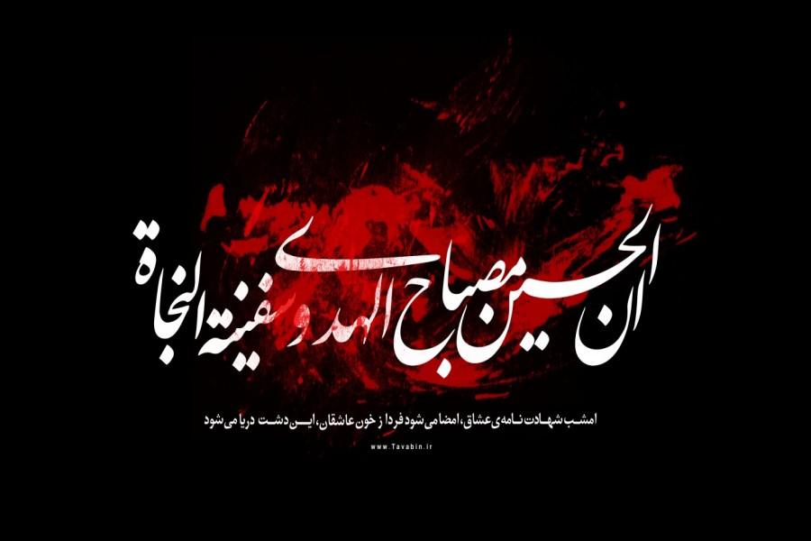 فرارسیدن ایام سوگواری حضرت سید الشهدا (ع) و یاران باوفایش تسلیت باد