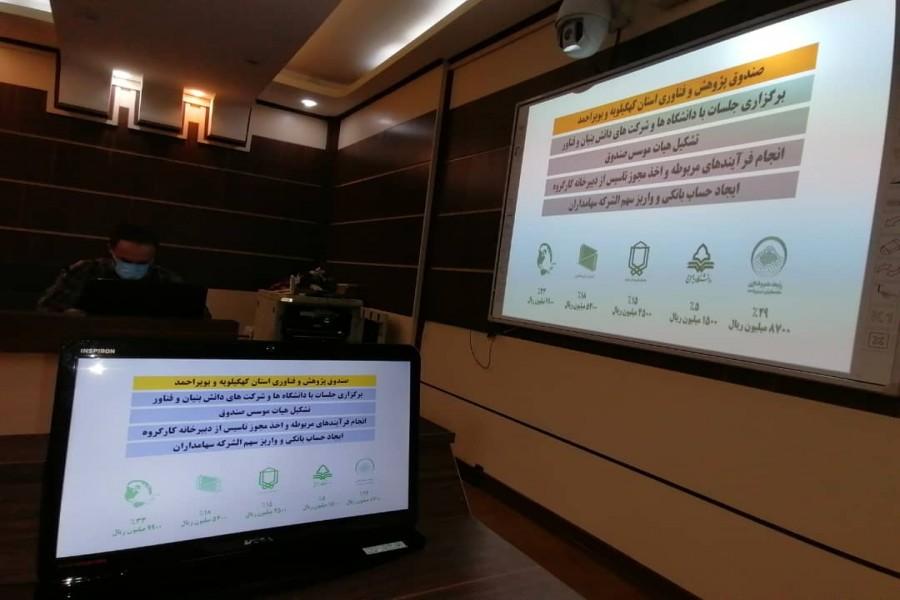 برگزاری نشست مجازی فناوران